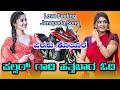 ಪಲ್ಸರ್ ಗಾಡಿ ಹತ್ತಬಾರ ಓಡಿ   New Janapada Song   Love Feeling Janapada Parasu Kolur Song❤️