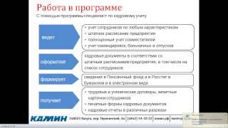 КАМИН Кадровый учет 3.0 знакомство с фукциональными возможностями