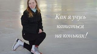 Любимое хобби: как я учусь кататься на коньках