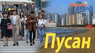 Пусан. Летняя Столица Кореи. 4K