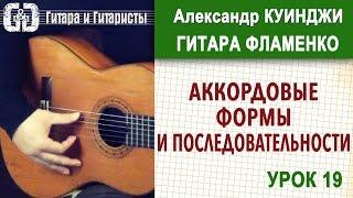 Испанская гитара фламенко. Аккордовые формы и последовательности.