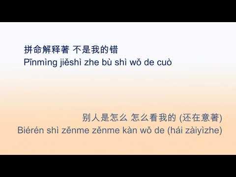 周杰伦(Jay Chou) – 说好不哭 (won't cry) | 2019新歌 |pinyin lyrics 拼音