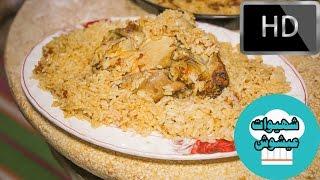 طبخات سهلة وسريعة طبق الأرز بالدجاج في الفرن روعة بالطريقة الجزائرية مع شهيوات عيشوش