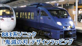 【JR九州】博多駅を発車する883系特急ソニック「鬼滅の刃」ラッピングトレイン