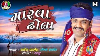 Rakesh Barot , Tejal Thakor Marava Dhola New Gujarati Song