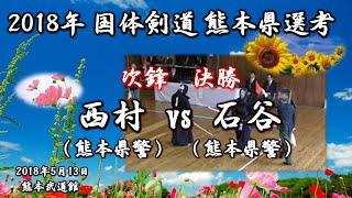 2018年 国体剣道熊本県選考会【次鋒-決勝】西村(熊本県警)vs 石谷(熊本県警)