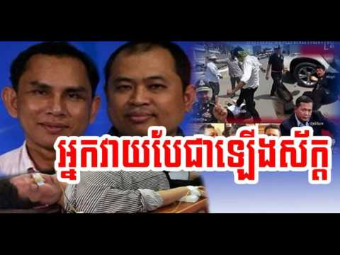 CMN Radio Cambodia Hot News Today , Khmer News Today , Morning 19 02 2017 , Neary Khmer
