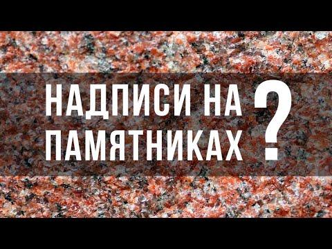 Надписи на памятниках? Ручная вырубка или пескоструй?