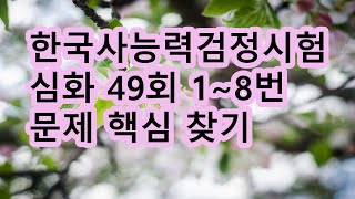 한국사능력검정시험 심화…