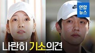 경찰, 구하라와 전남친 최종범 모두 '기소의견' / 연합뉴스 (Yonhapnews)