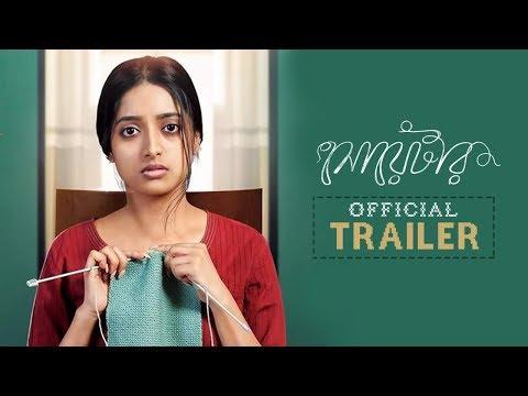 Sweater | Official Trailer | Ishaa, Sreelekha, June, Kharaj | Bengali Movie | 29 Mar 2019