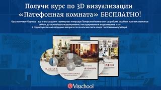 Интерьер в 3Ds Max за 10 мин в 3Ds Max - Курсы, уроки - обучение 3d max