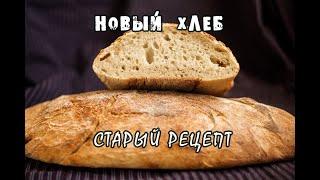 Выпечка хлеба на пшеничной закваске От начала до конца