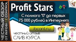 Автопилот курс заработка|Profit Stars. Заработок 75 000 Рублей/Честный Обзор/Слив Курса