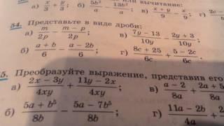 Алгебра сумма и разность дробей выпуск 17