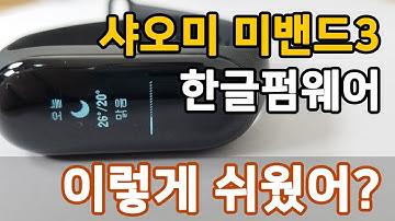 샤오미 미밴드3 한글 펌웨어 설치방법 - 이렇게 쉬웠어?