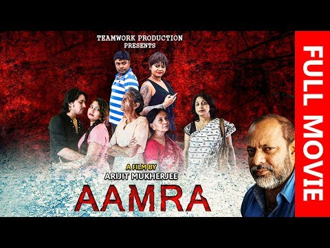 AAMRA - Short Film - Full Movie | 2017 |  Arijit Mukherjee