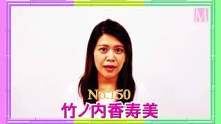 ModeCo CMオーディション 竹ノ内香寿美  【modeco150】【m-event05】