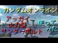 ガンダムオンライン ライブ アッガイ火力型(サンダーボルト) ガズエル ガズアル
