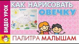 КАК НАРИСОВАТЬ  ОВЕЧКУ. How to draw a sheep. Видео урок для малышей. Рисуем цветными карандашами