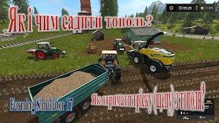 Farming Simulator 17 | ВСЕ про ТОПОЛЬ.