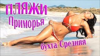 видео: Отдых на море в бухте Средняя п.  Ракушка, п.  Тимофеевка.  Лето 2017 г