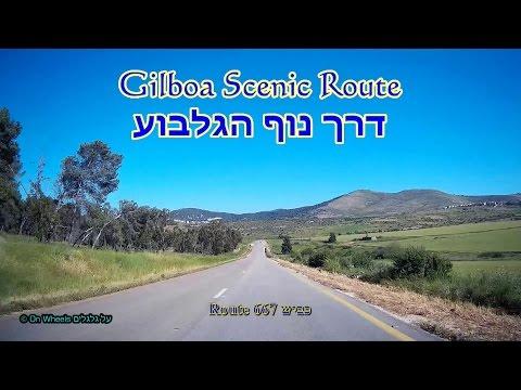 israel tour Mount Gilboa. Scenic Route, Route 667 הר הגלבוע. דרך נוף הגלבוע, כביש 667