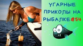 Приколы на Рыбалке 2020 до слез / Неудачи на Рыбалке / Новые Приколы на Рыбалке [2020] /Рыбалка 2020
