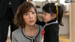 晴れの卒園式の日に、娘・七香(渋谷南那)が姿を消した! 激しく取り乱...