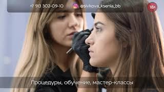 Перманентный макияж в Кемерово
