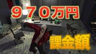 【GTA5】ゲームに総額970万円課金した本物の勝ち組をおもてなしする