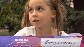 Ветрянка - Школа доктора Комаровского