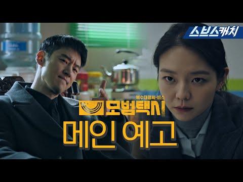 [메인 예고] SBS 새 금토드라마 '모범택시' 이제훈X이솜, 기싸움 팽팽한 택시 히어로가 온다! #모범택시 #SBSCatch