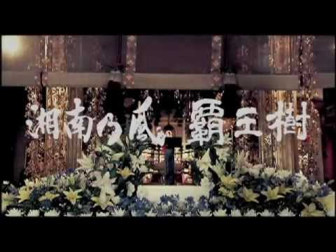 『覇王樹』MV