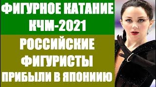 Фигурное катание Командный чемпионат мира 2021 Российские фигуристы прибыли в Японию