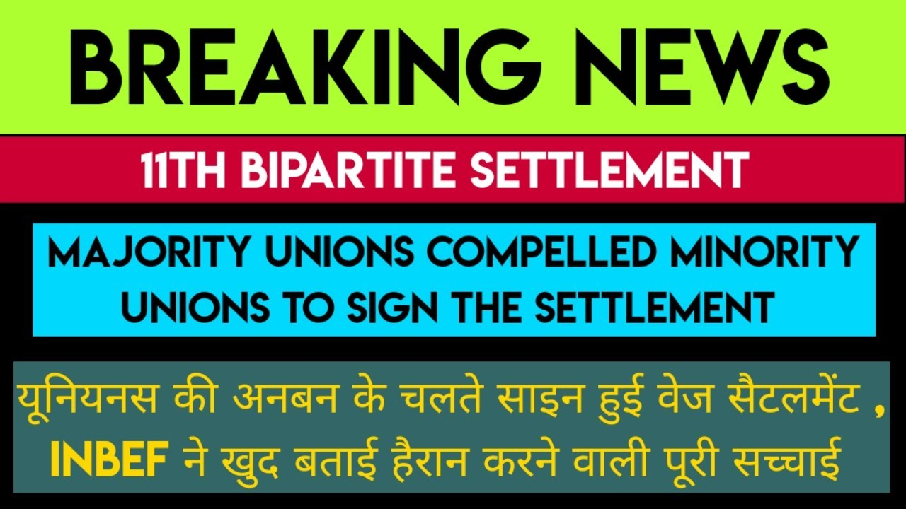 22 JULY 11TH BIPARTITE SETTLEMENT MEETING TRUTH | BANK EMPLOYEES NEWS