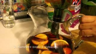 Простой видео-рецепт Сангрии. Сангрия в домашних условиях.