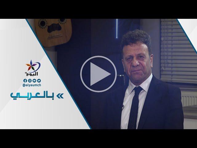بالعربي.. مع أحمد وردة رئيس المركز البلجيكي لتعدد الثقافات