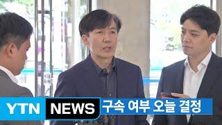 [YTN 실시간뉴스] 조국 前 장관 구속 여부 오늘 결정 / YTN