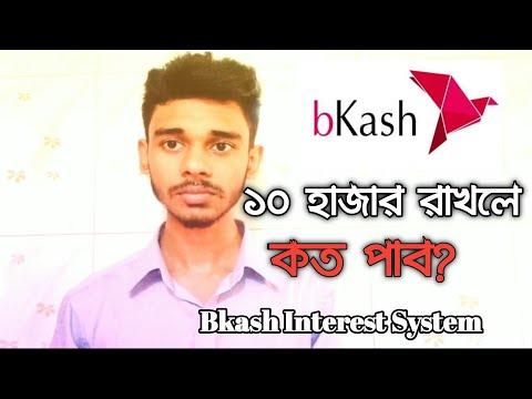 বিকাশে ১০ হাজার টাকা রাখলে কত টাকা পাবেন ? Bkash Interest System 2020 | Tanvir Technology