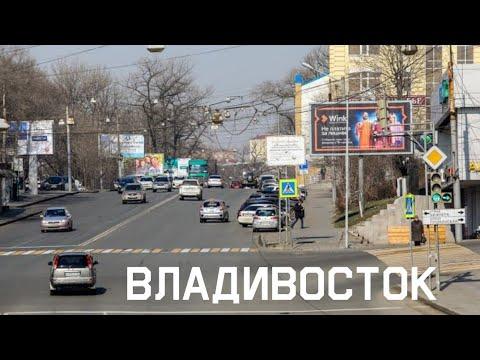 Владивосток сегодня! Улицы пусты, мало машин пробок нет, фарпост Владивосток 블라디보스톡 Vladivostok