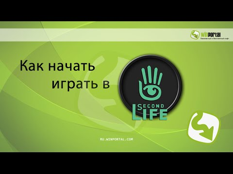 Как начать играть в Second Life | Winportal Россия
