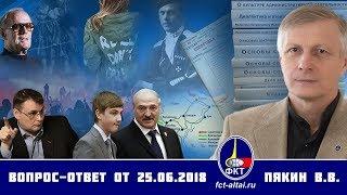 Вопрос-Ответ Валерий Пякин от 25 июня 2018 г.