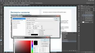 Photoshop CS6: Работа с текстом и параграфами(Новые функции в Фотошопе CS6. В этом видео разбираем работу с текстом. Новые функции в панелях Characters. А так..., 2012-06-29T07:25:37.000Z)