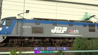 2019/10/01 JR貨物 10月スタート 朝の定番貨物列車5本と遅れ不明レ1本
