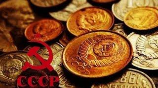 Советские монеты. День шести монет.