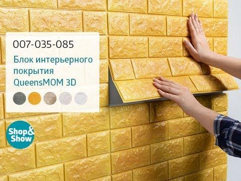 Блок интерьерного покрытия QueensMOM 3D. Shop And Show (МБТ)