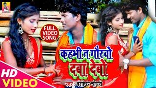 आ गया #Banshidhar Chaudhry का नया गाना   - कहबि त गोरबो दबाई देबो // New Song Bansidhar Chaudhari