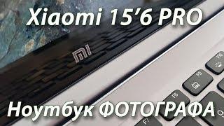 Розпакування ноутбука Xiaomi 15 Pro