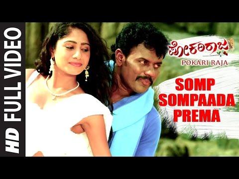 Pokari Raja Songs || Somp Sompaada Prema Full Video Song || Raja, Shobha, Ramya || Indra Sena thumbnail